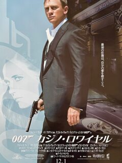 James Bond: Casino Royale Movie Poster
