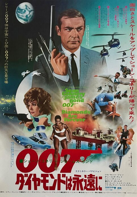 James Bond: Diamonds Are Forever Movie Poster