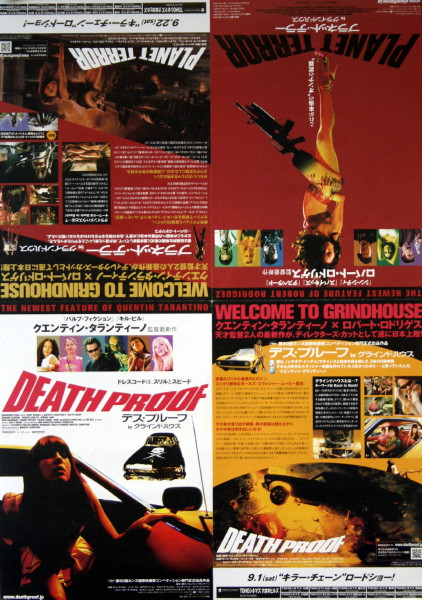 Grindhouse - Planet Terror / Death Proof