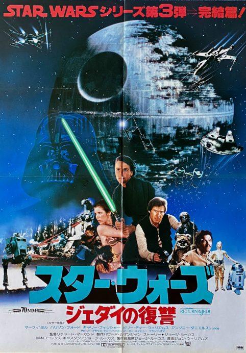 Star-Wars-Episode-VI-Return-of-the-Jedi-Movie-Poster