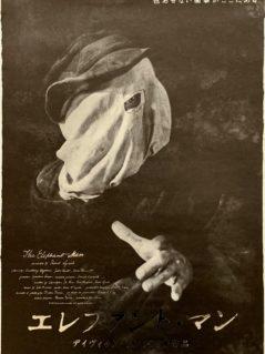 The-Elephant-Man-Movie-Poster
