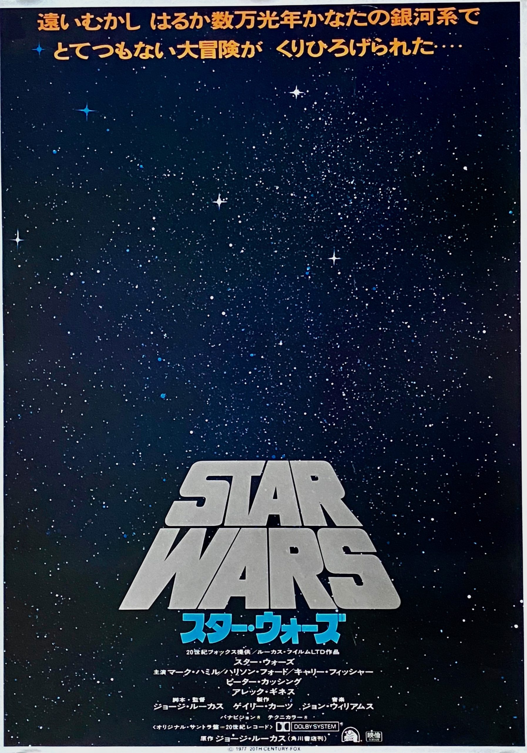 Original Star Wars Episode Iv A New Hope Movie Poster George Lucas