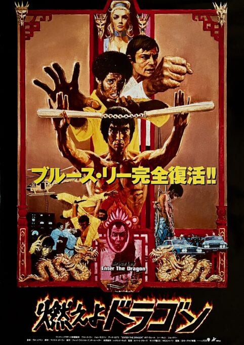 Enter the Dragon Movie Poster