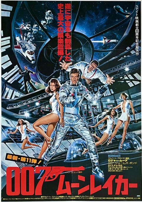 James Bond: Moonraker Movie Poster